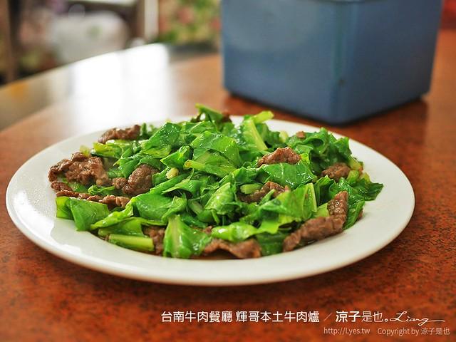 台南牛肉餐廳 輝哥本土牛肉爐 13