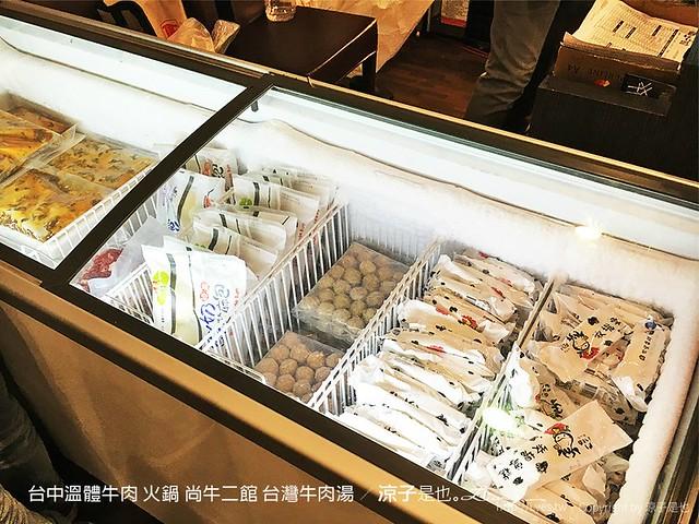 台中溫體牛肉 火鍋 尚牛二館 台灣牛肉湯 28