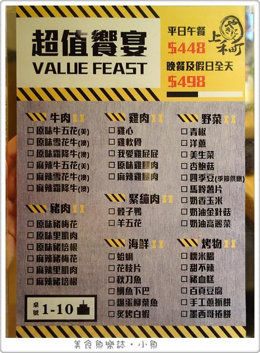 【新北新莊】上禾町日式燒肉/帝王蟹吃到飽 @魚樂分享誌