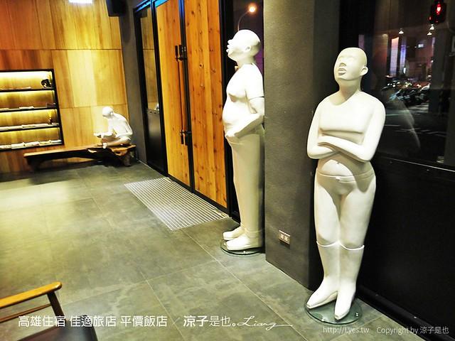 高雄住宿 佳適旅店 平價飯店 29