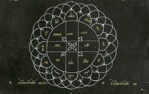 016-Libro de poesía Tailandesa- Segunda Mitad siglo XIX- Biblioteca Estatal de Baviera