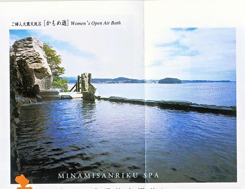 南三陸「ホテル観洋」の女性用露天風呂「かもめ遊」~パンフレットより by Poran111