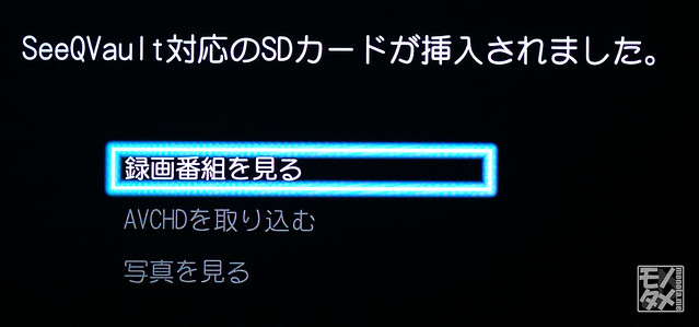 SQV SDカード挿入時メッセージ