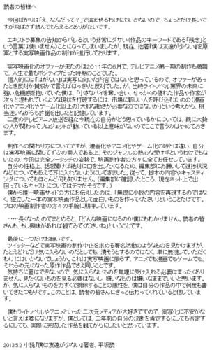 130503 - 針對真人電影《僕は友達が少ない》(我的朋友很少)網友暴動事件,原著作者「平坂読」出面大聲為劇組護航! 2 FINAL