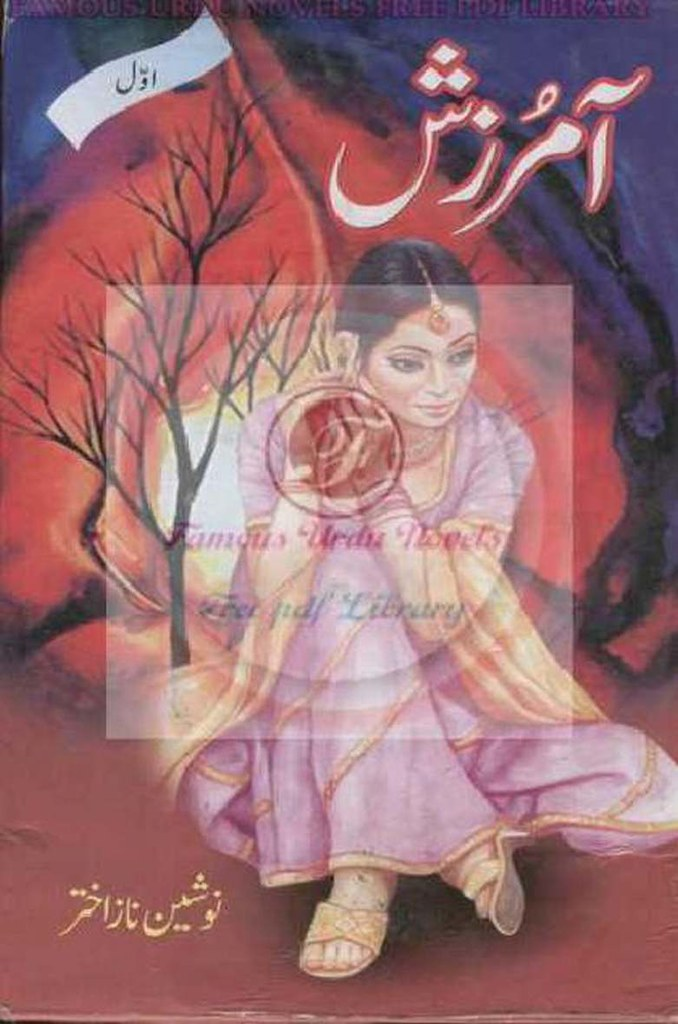 Aamurzish Part 1 is a very well written complex script novel which depicts normal emotions and behaviour of human like love hate greed power and fear, writen by Nosheen Naz Akhtar , Nosheen Naz Akhtar is a very famous and popular specialy among female readers