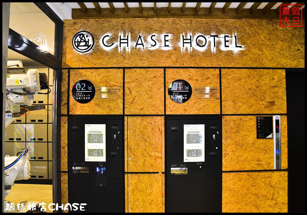 鵲絲旅店CHASE_DSC2007