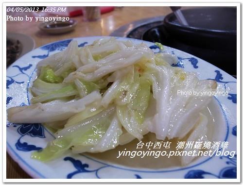 台中西屯_潮州羅燒酒雞20130405_R0073446