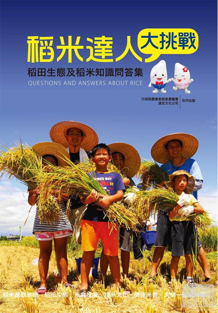 稻米達人大挑戰:稻田生態及稻米知識問答集