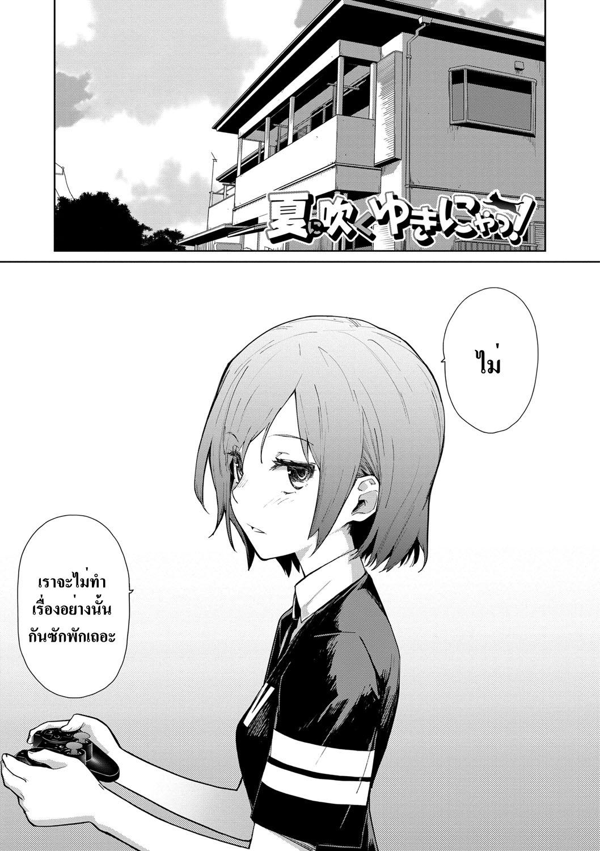 Yukinya! [Thai ภาษาไทย] {infinite2539}