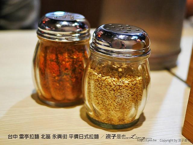 台中 雷亭拉麵 北區 永興街 平價日式拉麵 20