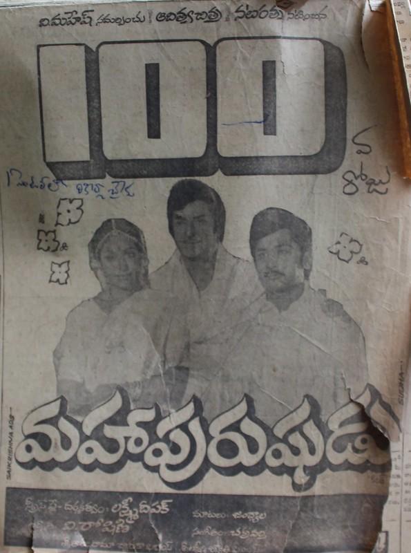 Mahaapurushudu 100