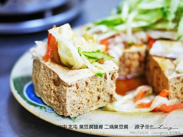 台中 北屯 臭豆腐麵線 二煱臭豆腐 14