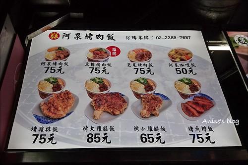 阿泉臭豆腐大腸麵線烤肉飯_003