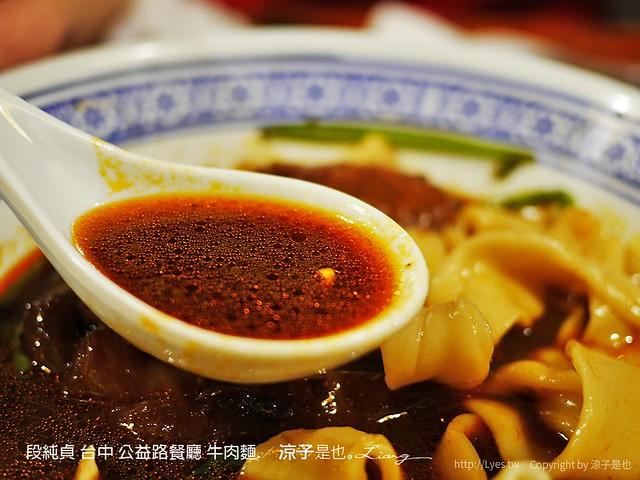 段純貞 台中 公益路餐廳 牛肉麵 19