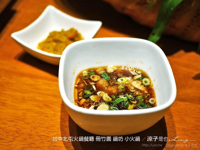 台中北屯火鍋餐廳 冊竹園 鍋坊 小火鍋 50