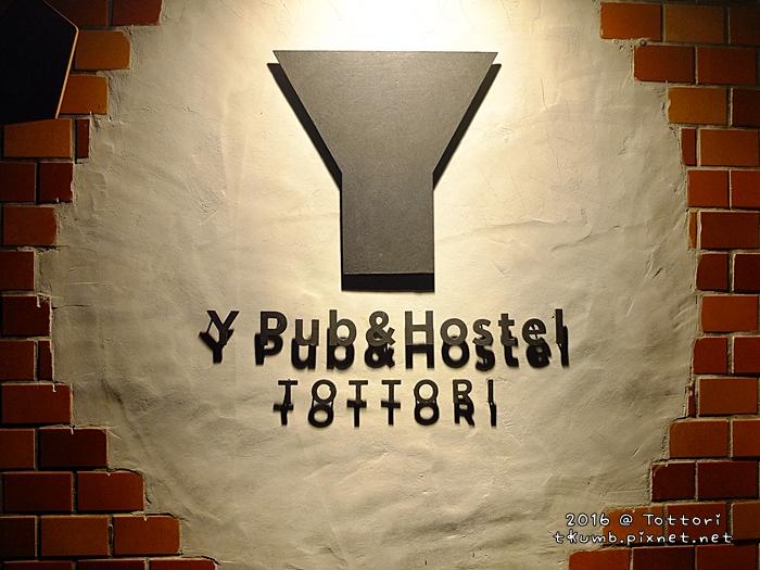 2016鳥取Y PUB&HOSTEL TOTTORI (1).JPG