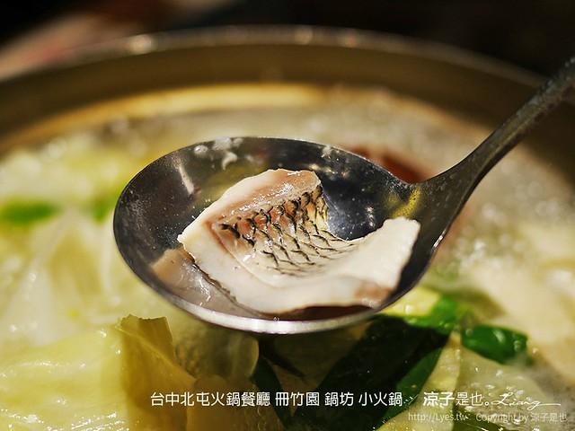 台中北屯火鍋餐廳 冊竹園 鍋坊 小火鍋 24
