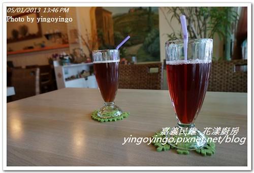 嘉義民雄_花漾廚房20130501_DSC03339