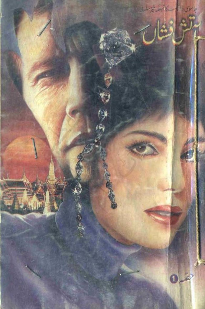 Aatish Fishaan Part 1 Complete Novel By Iqbal Kazmi
