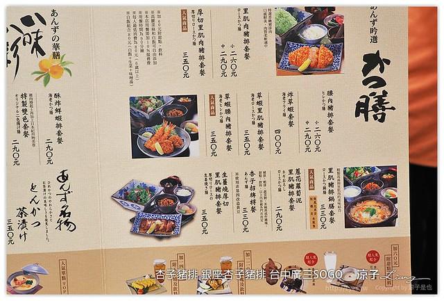 杏子豬排 銀座杏子豬排 台中廣三SOGO 14