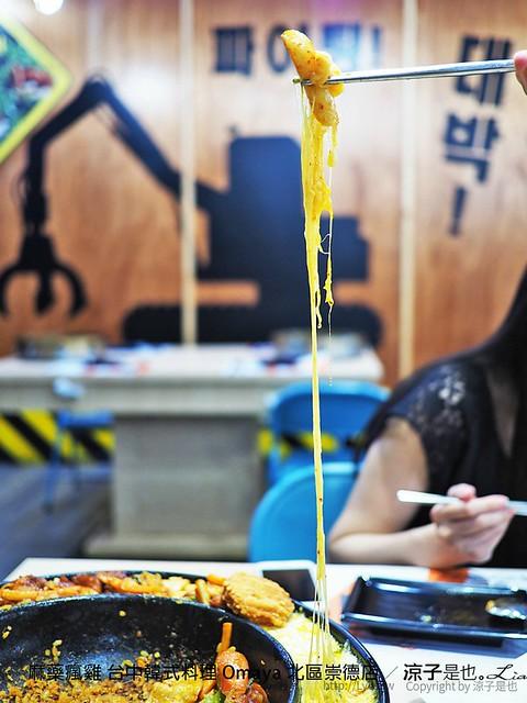 麻藥瘋雞 台中韓式料理 Omaya 北區崇德店 54