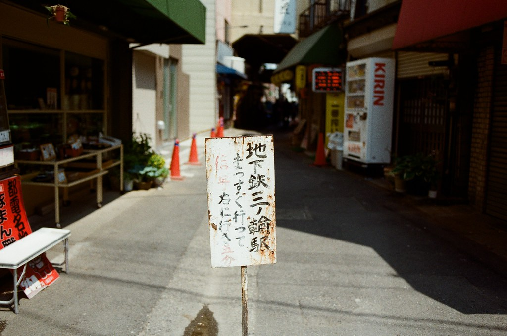 都電荒川 三ノ輪橋 Tokyo, Japan / Kodak ColorPlus / Nikon FM2 用數位的拍過一遍,再回到這裡,這個牌子還是站在這裡。想著那時候是怎樣構圖的、想著那時候妳獨自的在周圍拍照,最後在一個巷子裡找到妳。  我按下了快門,這一段的回憶,結束。  Nikon FM2 Nikon AI AF Nikkor 35mm F/2D Kodak ColorPlus ISO200 6412-0035 2016/05/22 Photo by Toomore