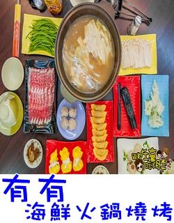 海鮮火鍋燒烤-1