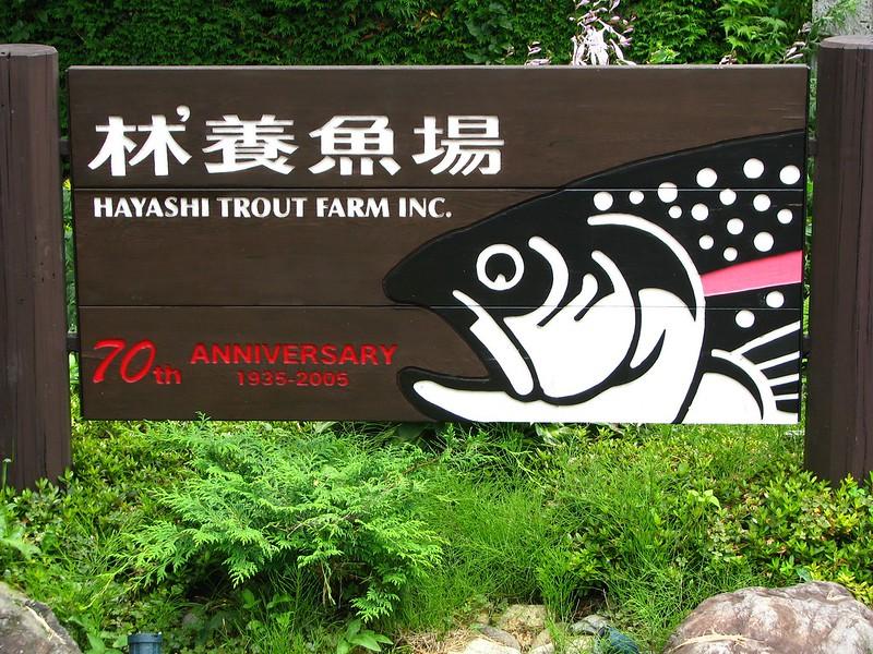 Hayashi Trout Farm