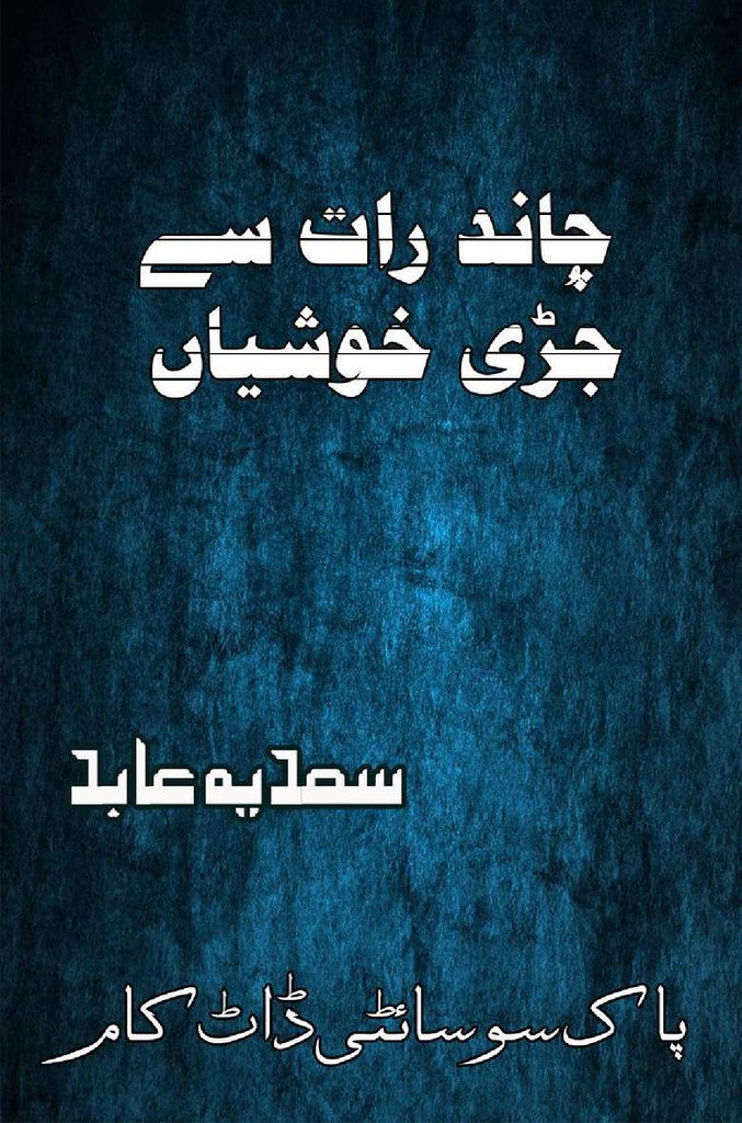 Chand Raat Se Jurhi Khushian is a very well written complex script novel by Sadia Abid which depicts normal emotions and behaviour of human like love hate greed power and fear , Sadia Abid is a very famous and popular specialy among female readers