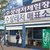 김포 현대 프리미엄아울렛 운하