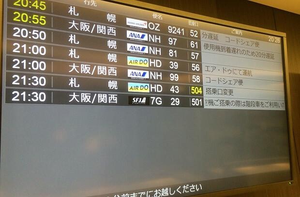 160911 関空行き遅延の連絡