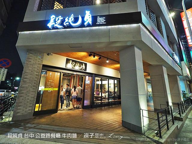 段純貞 台中 公益路餐廳 牛肉麵 24