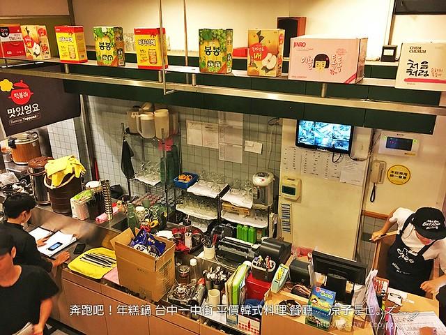奔跑吧!年糕鍋 台中一中街 平價韓式料理 餐廳 4