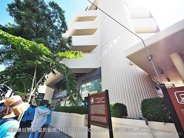泰國曼谷景點 皇后藝廊 THE QUEENS GALLERY 1
