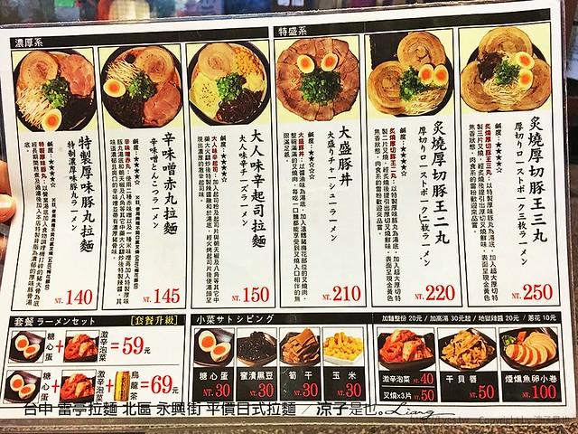 台中 雷亭拉麵 北區 永興街 平價日式拉麵 2