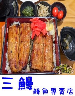 三鰻鰻魚專賣店-1
