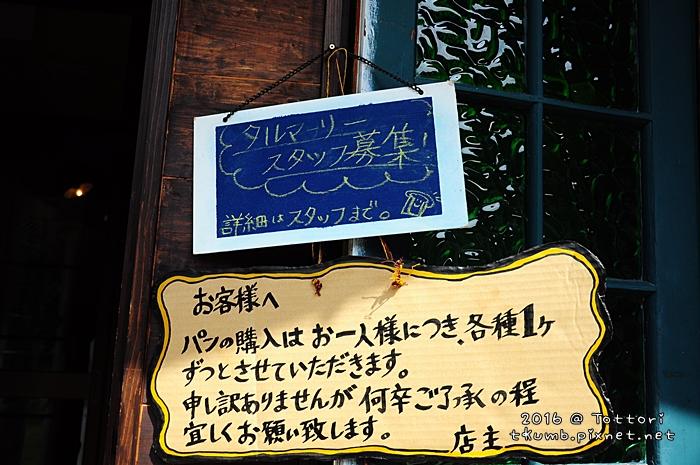 2016深山麵包店TALMARY (6).JPG