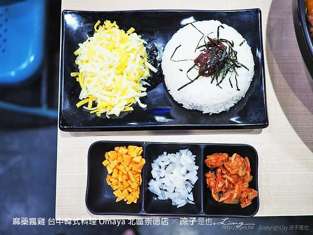 麻藥瘋雞 台中韓式料理 Omaya 北區崇德店 34
