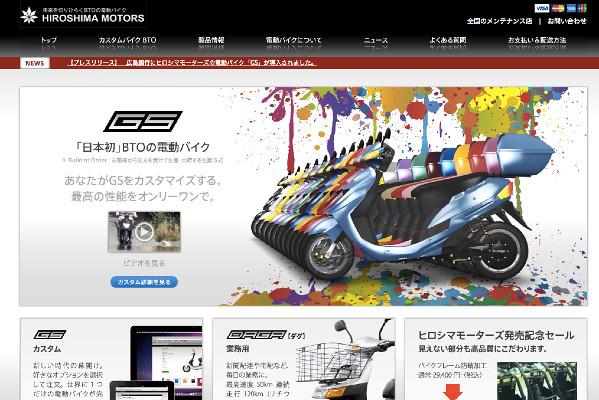 ヒロシマモーターズ公式サイトトップページ