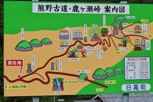 鹿ケ瀬峠案内図