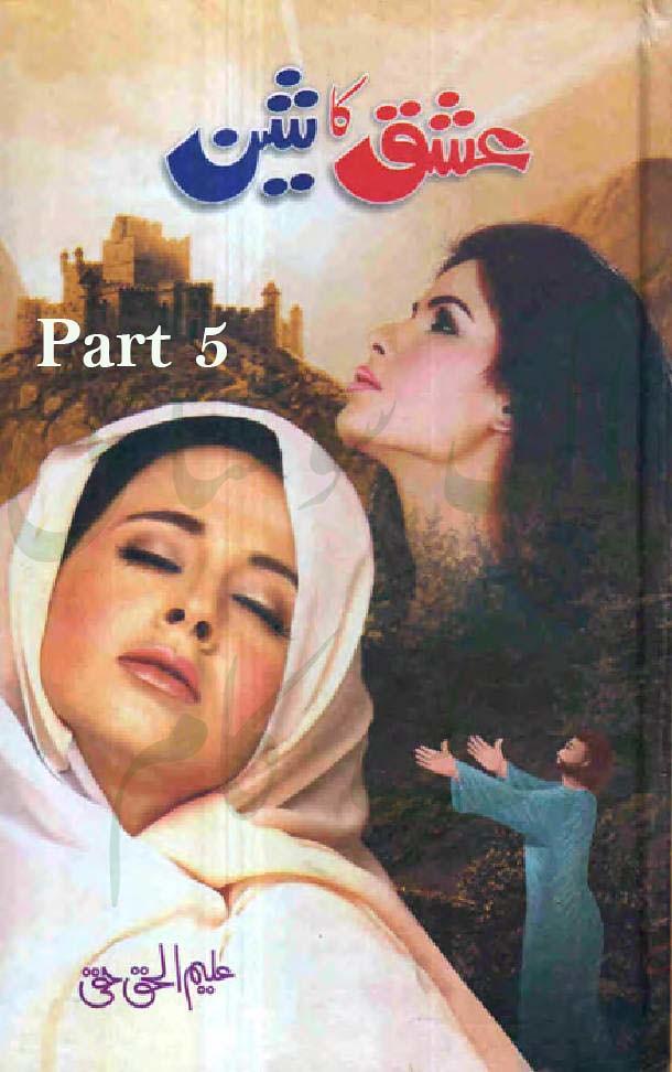 Ishq Ka sheen Part 5 Famous Urdu Novel is writen by Aleem-ul-Haq Haqi Romantic Social and the concept of journey from Ishq-e-Majazi to Ishq-e-Haqiqi, famouse Urdu Novel Online Reading at Urdu Novel Collection. Aleem-ul-Haq Haqi is an established writer and writing regularly. The novel Ishq Ka sheen Part 5 Famous Urdu Novel also