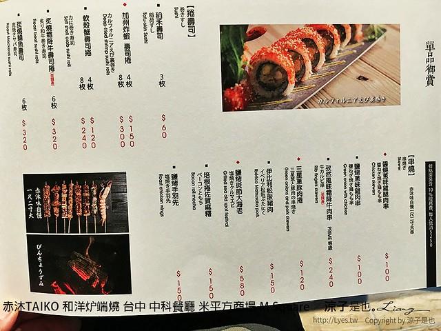 赤沐TAIKO 和洋炉端燒 台中 中科餐廳 米平方商場 M Square 10
