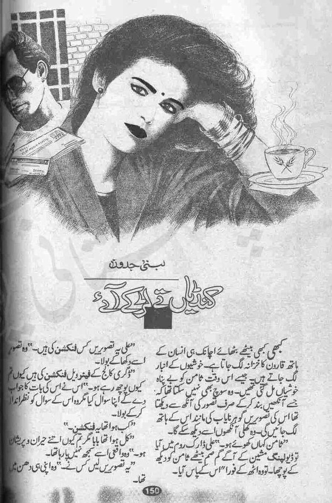 Kundian Te Larke Aye is a very well written complex script novel which depicts normal emotions and behaviour of human like love hate greed power and fear, writen by Lubna Jadoon , Lubna Jadoon is a very famous and popular specialy among female readers