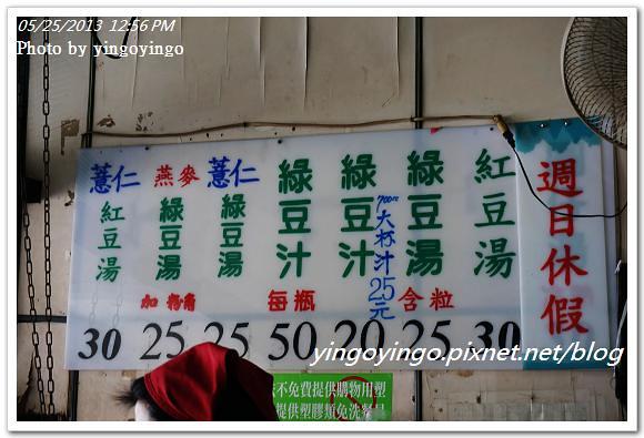 台南市_石家正阿美綠豆湯20130525_DSC03826