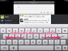iPadのソフトウェアキーボードを分割する方法