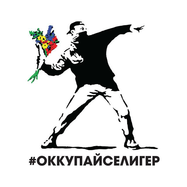 Logtip_оккупайселигер_001 copy