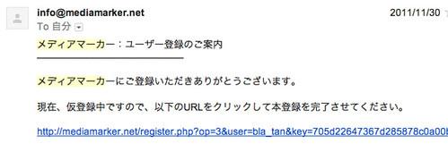 ユーザー登録のメール