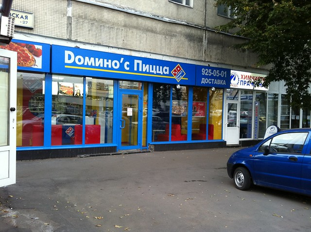 Domino's pizza в Москве