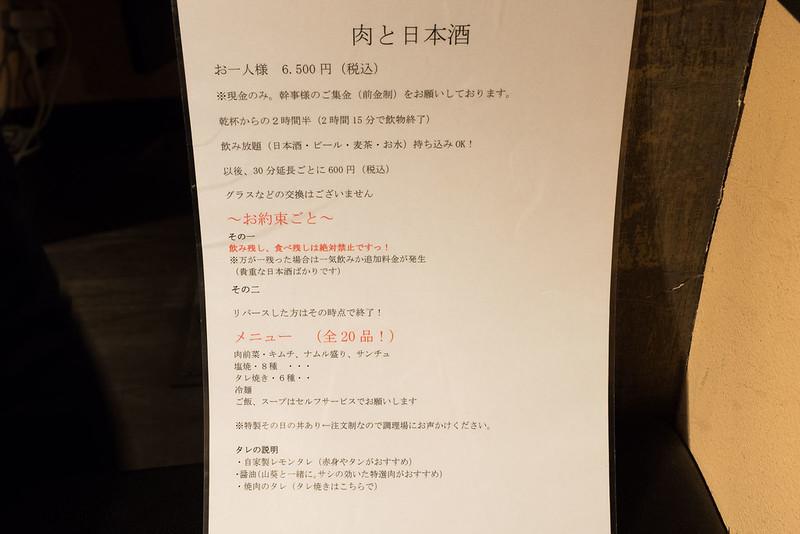niku_nihon-syu-11
