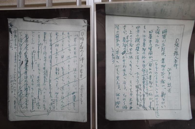 旧江戸川乱歩邸生原稿(D坂の殺人事件)